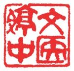 ELEMENTAL CHANGES Oriental Medical Arts